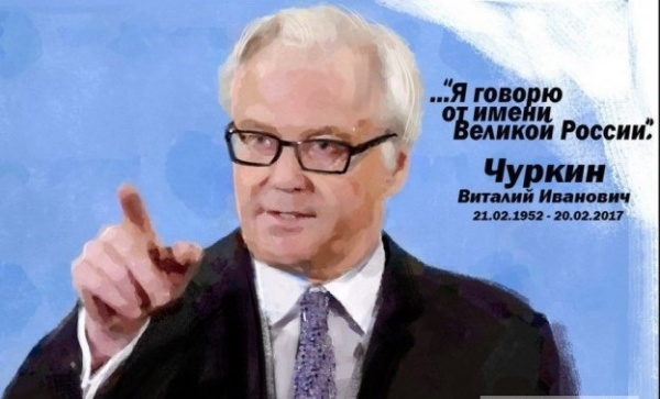 Личность: В Сербии установлен памятник Чуркину, представителю РФ в ООН