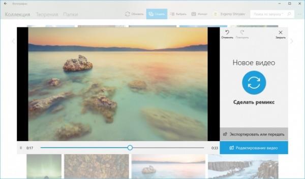 Технологии: Как сделать видеоремикс в Windows 10?