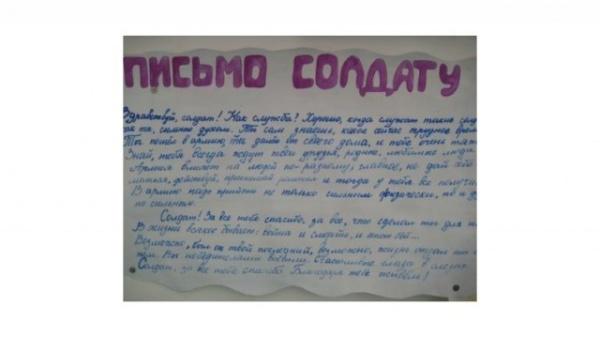 Блог djamix: Письмо солдату