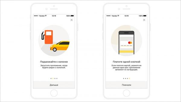 Технологии: Приложение Яндекс.Заправки поможет оплатить бензин, не выходя из машины