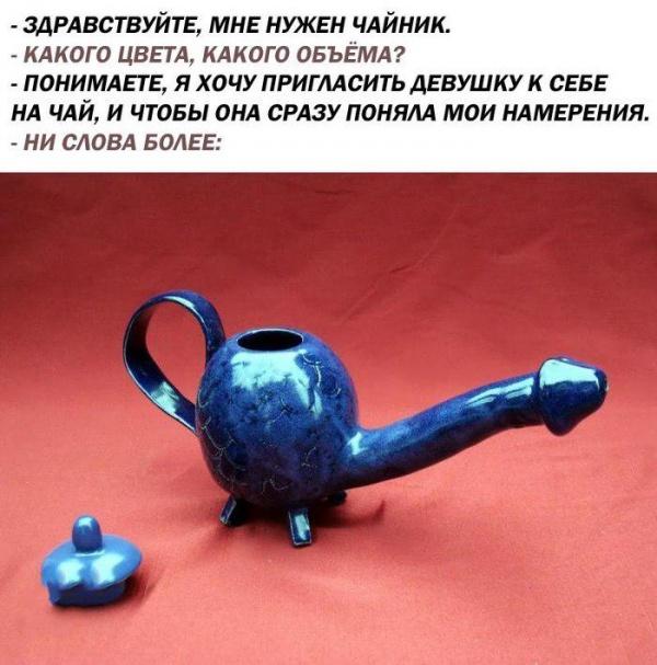 Юмор: Чайник