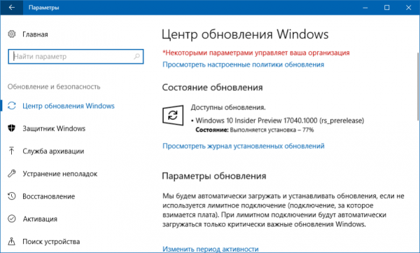 Технологии: Сборка Windows 10 Redstone 4 под номером 17040 выпущена в Fast Ring и Skip Ahead