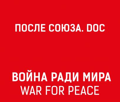 Безумный мир: В России покажут фильм, рекламирующий «героев АТО» ?