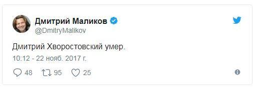 Личность: Умер Дмитрий Хворостовский
