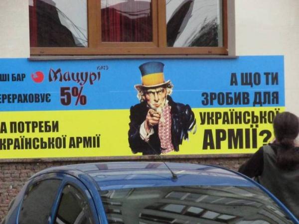 Украина. Любимая жена господина дяди Сэма