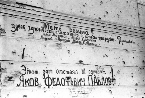 Война: Дом Павлова