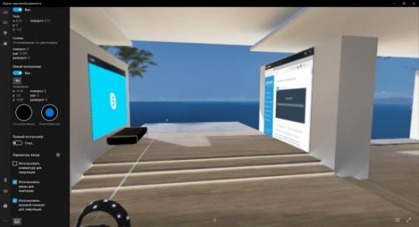 Технологии: Тестируем Смешанную реальность Windows без шлема