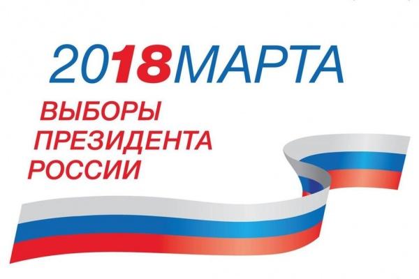 Новости: В России официально стартовала президентская избирательная кампания