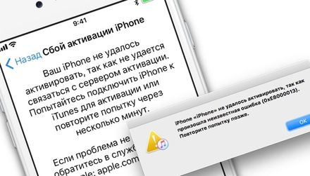 Технологии: Сбой активации iPhone после сброса iOS 11 на заводские настройки