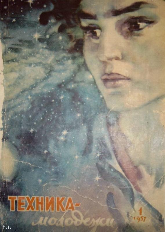 Интересное: Пятого января 1957 года началась публикация романа Ивана Ефремова «Туманность Андромеды»