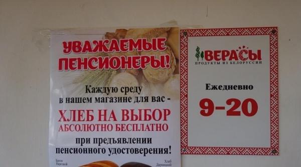 Общество: Предпринимательница перестала раздавать хлеб пенсионерам из-за агрессии с их стороны