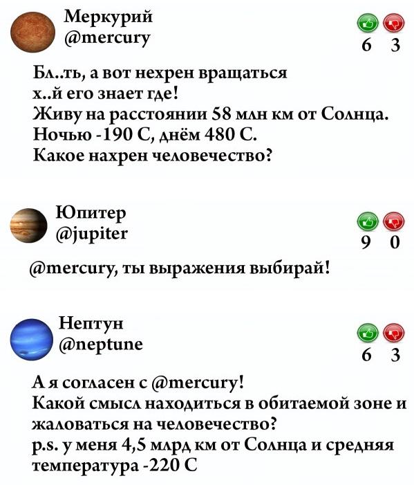 Юмор: Межпланетный чат