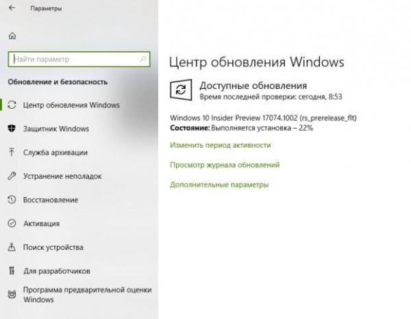Технологии: Новая сборка Windows 10 Insider Preview Build 17074.1002