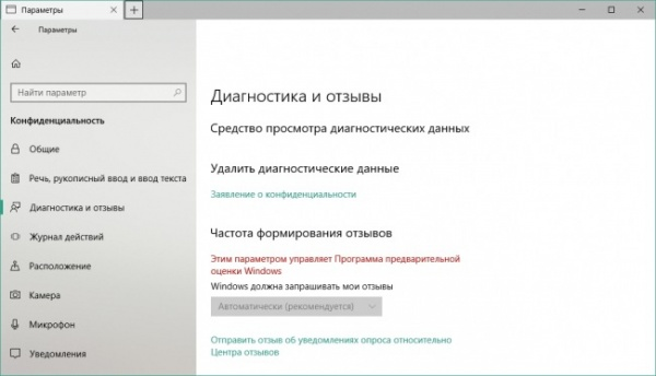 Технологии: В Windows 10 появятся инструменты для просмотра и удаления данных телеметрии