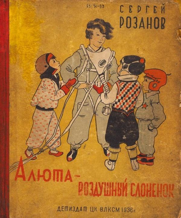 Интересное: Как в 1936 году представляли будущий облик Москвы