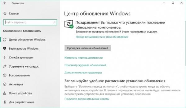 Блог djamix: Прерванное обновление Windows 10 можно будет возобновить