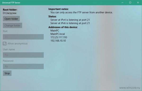 Технологии: Universal FTP Server — простейший файловый сервер