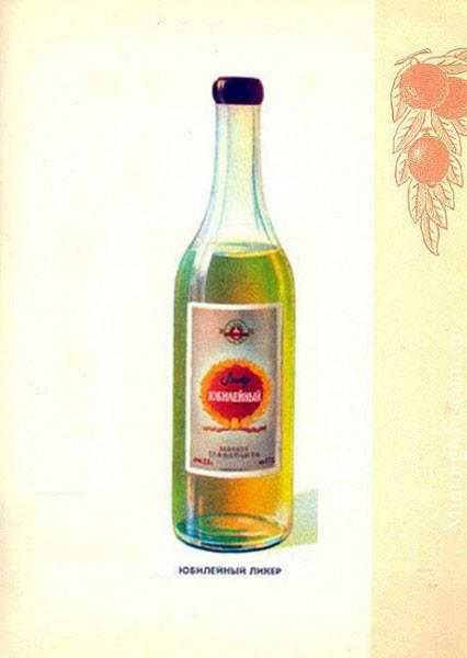 Интересное: Редкие советские алкогольные напитки