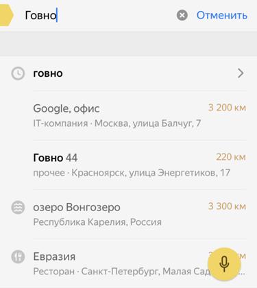 Блог djamix: «Яндекс» обозвал Google говном