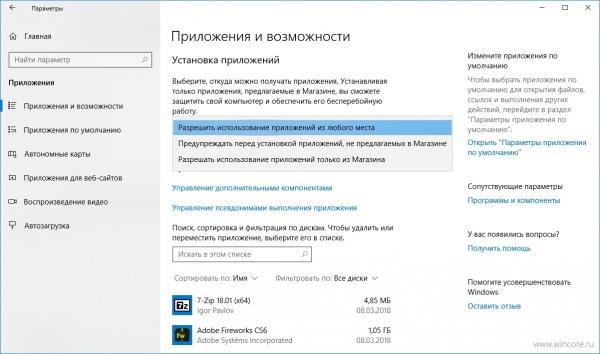Технологии: Microsoft официально анонсировала S-режим для Windows 10
