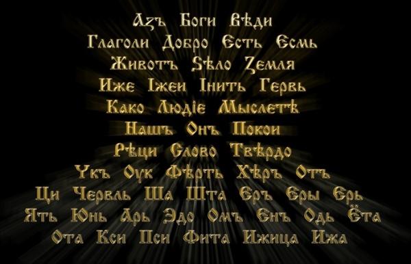 Интересное: История буквы «еръ»