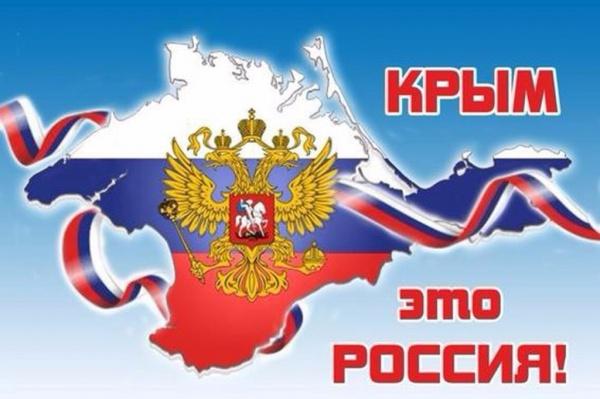 Новости: 18 марта в Республике Крым празднуется День воссоединения Крыма с Россией