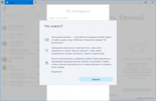 Технологии: Skype для Windows 10 подключили к Программе предварительной оценки приложений
