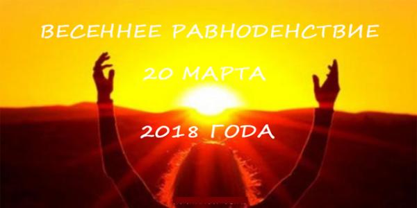 Даты: С наступающим Новым Годом! (астрономическим)
