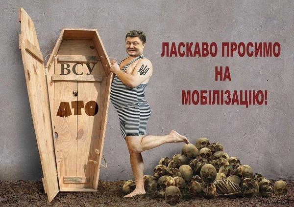 Украина: Могилизация. Раскрыты потери украинской армии на Донбассе