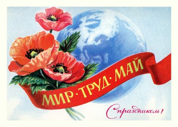 Даты: Поздравляем с праздником Первого Мая!