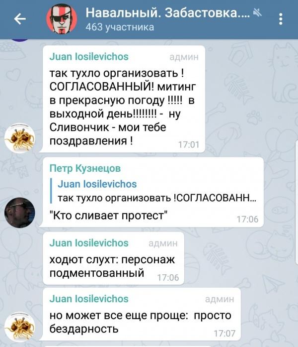 Общество: Нарциссизм Навального слил весь протест