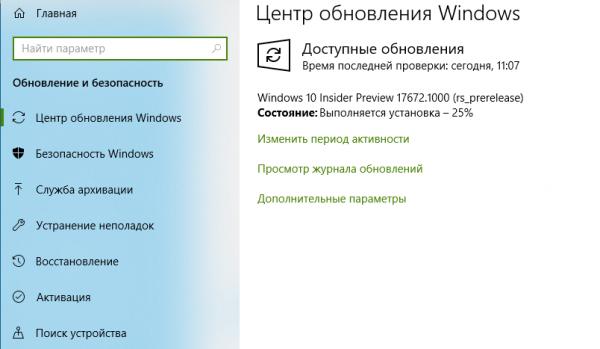 Технологии: Windows Insider: новая сборка 17672
