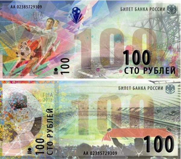 Финансы: ЦБ России разработал памятную банкноту к Чемпионату мира по футболу