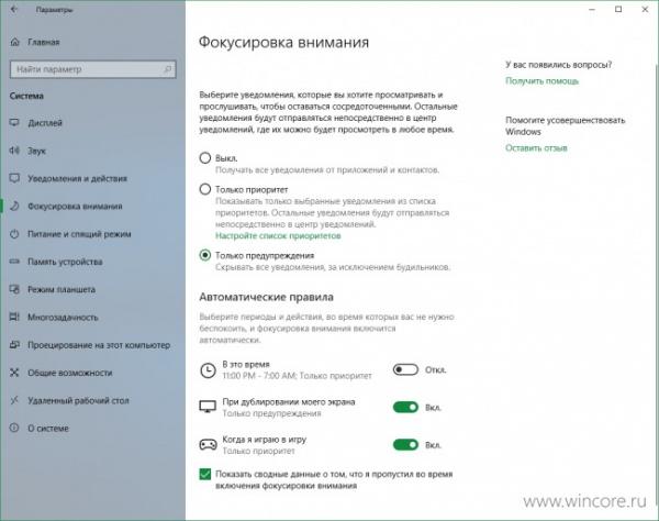 Технологии: Фокусировка внимания в Windows 10
