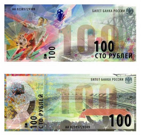Украина: На Украине запретили российские банкноту и монету