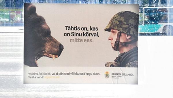 Прибалтика: На рекламном постере эстонской армии изобразили медведя