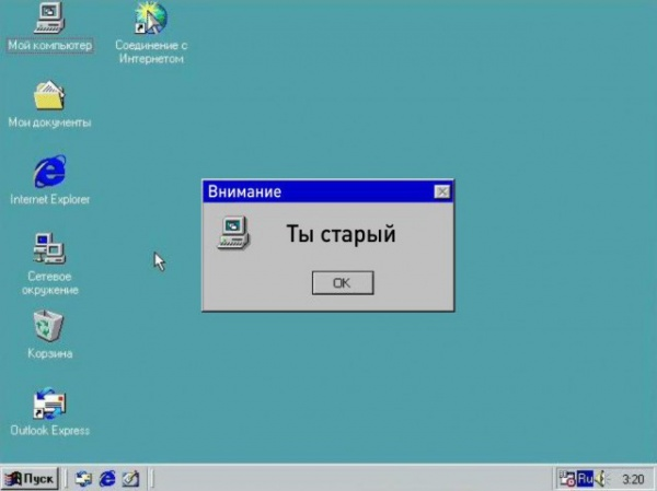 Технологии: Windows 98 исполнилось 20 лет