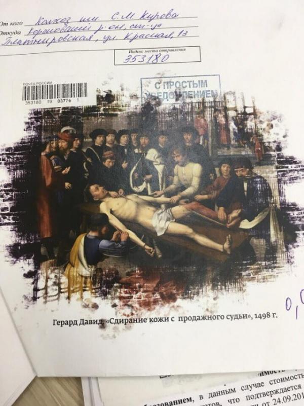 Право и закон: В центральный суд Сочи пришел иск в таком конверте