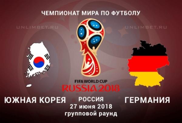 Спорт: Германия проиграла Южной Корее