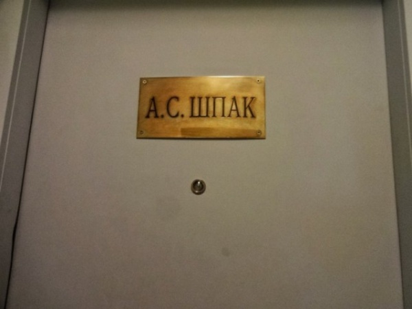 Интересное: Квартира Шпака - советская роскошь