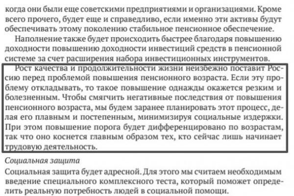Либерасты: С сайта Навального удалили упоминания о поддержке пенсионной реформы