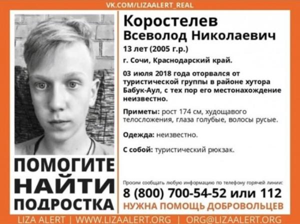 Происшествия: Опытных туристов призывают присоединиться к поискам пропавшего в горах Сочи ребенка
