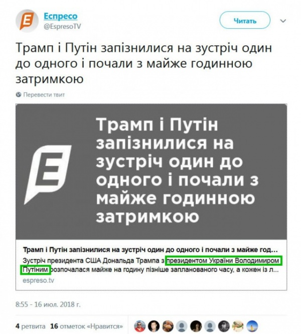 Блог djamix: Киевский телеканал назвал Путина президентом Украины