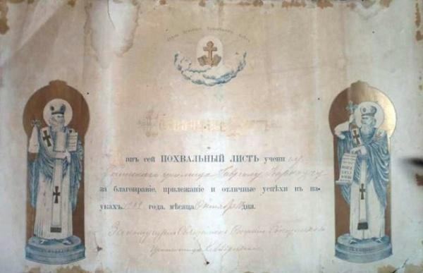 История: Похвальные листы и грамоты Российской Империи