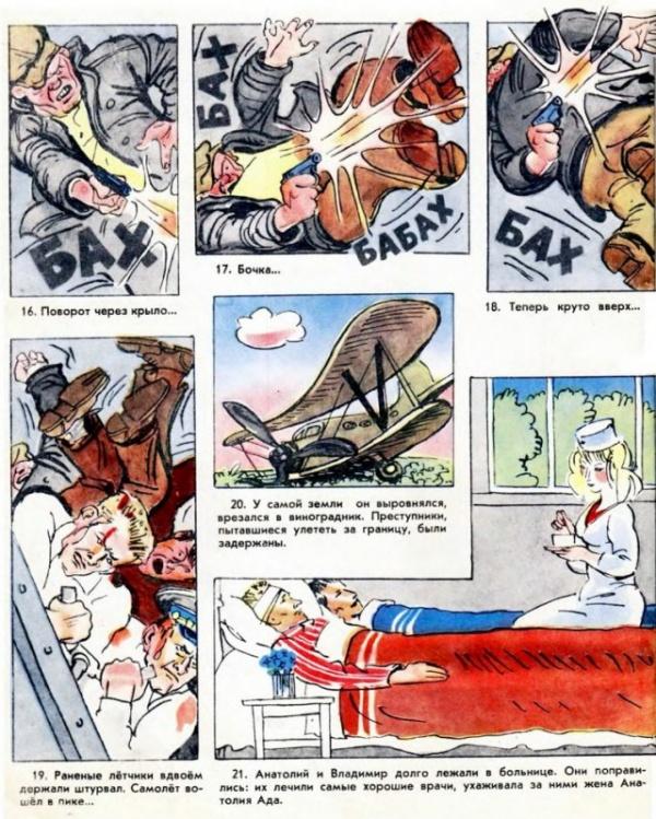 Блог djamix: Схватка в самолете