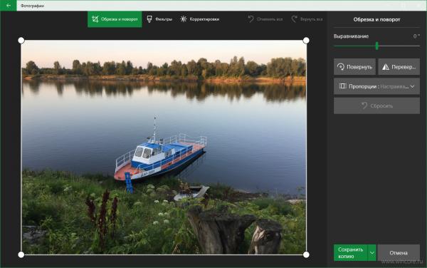 Технологии: «Фотографии» -  обновлённый редактор изображений