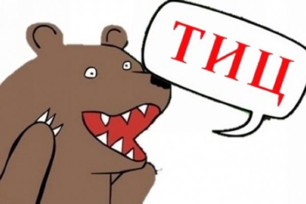 Блог djamix: Яндекс отменяет ТИЦ