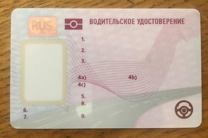 Новости: ГИБДД показала новые водительские права