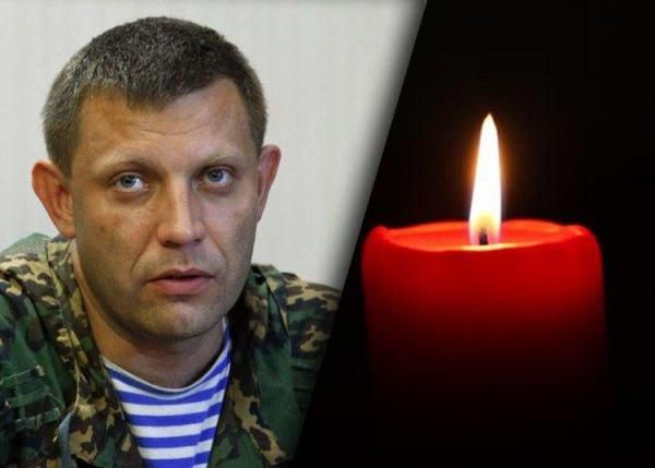 Терроризм: Погиб глава ДНР Александр Захарченко