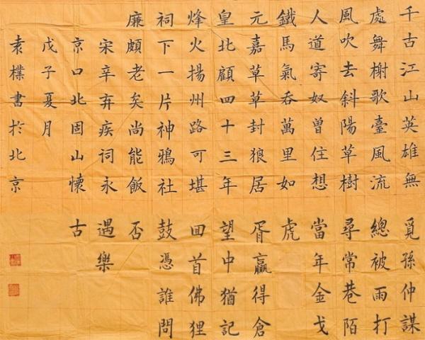 Интересное: История каллиграфии